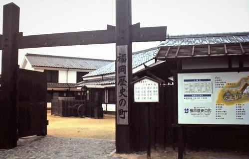 entrance to History Town 3/1994 Fukuoka city, Japan