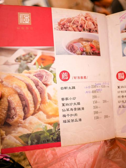 關西福臨門-1380317
