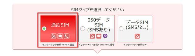 楽天モバイルのお申し込みタイプ「通話SIM」