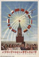 Long live the great unity of the socialist camp led by the Soviet Union (chineseposters.net) Tags: china poster chinese propaganda 1960 montage kremlin flag sovietunion rocket photomontage spasskayatower спасскаябашня star redstar