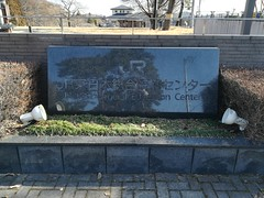 JR東日本総合研修センター JR East General Education Center (izayuke_tarokaja) Tags: jreast jrgroup jr東日本 石碑