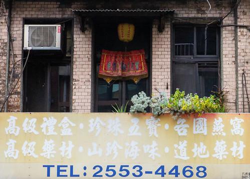 Taipei Dadaocheng 5