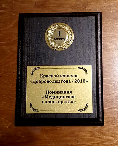 Сестра милосердия Мария Багнюк стала победителем краевого молодёжного конкурса «Доброволец года – 2018» в номинации «Медицинское волонтёрство»
