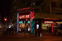 Tokwawan District (Seventh Heaven Photography *) Tags: hong kong nikon d3200 night kowloon tokwawan district light neon