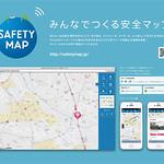 みんなでつくるSAFETY MAPの写真