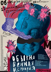 POSTER FOR THEATER GOGOL CENTER MOSCOW (inspiration_de) Tags: gigposter graphicdesign illustration moscow poster theater typography