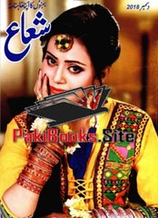 Shuaa Digest December 2018 Free Download (Anas Akram) Tags: urdu digests magazines latest shuaa digest monthly pe kahan bachein ky dil hai last episode 29 by riffat siraj sham ki haveli mein 4 rukhsana nigar sheharzaad 21 saima akram 2018 december women شعاع ڈائجسٹ دسمبر