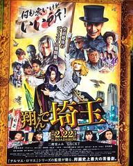 この映画、面白そう😆 #とんでさいたま #翔んで埼玉 #映画 #gackt #二階堂ふみ