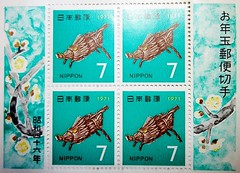 Year of the Pig 2928 (Tangled Bank) Tags: aseriesofjapanesepostagestampsprewarandpostwar pastaljapanjapaneseasiaasianpostalstampcollectingphilately year pig 2928