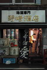Nozaki Saketen, Shinbashi, Tokyo, Japan (Plan R) Tags: sake izakaya bar restaurant nozaki shinbashi evening night leica m 240 noctilux 50mm