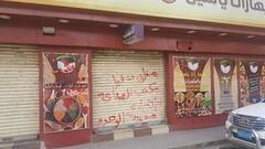 حملة ضبط الأسعار تواصل إغلاق محال ومولات في صنعاء (nashwannews) Tags: الأسعار الدولار الريالاليمني اليمن صنعاء