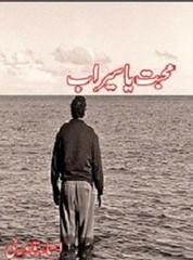 Mohabbat Ya Sarab Novel By Asma Qadri Free Download (Anas Akram) Tags: urdu novels pdf mohabbat ya sarab novel by asma qadri
