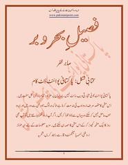 Faseel e Behar O Barr by Sabir Zafar Download PDF (urdu-novels) Tags: urdu novels urdunovelsorg faseel e behar o barr by sabir zafar download pdf