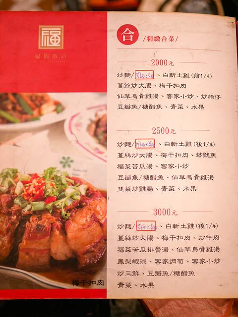 關西福臨門-1380328