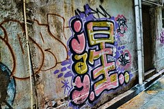 Hong Kong Graffiti - Street Art (4) (J3 Private Tours Hong Kong) Tags: hongkong graffitistreetarthongkong