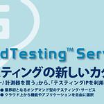 テスティングソリューション提供サービスの写真