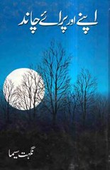 Apne Aur Paraye Chand Novel By Nighat Seema Free Download (Anas Akram) Tags: urdu novels pdf apne aur paraye chand novel by nighat seema