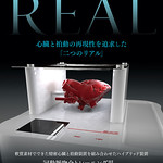 医療用3D臓器シミュレーターの写真