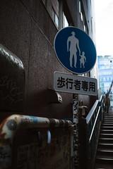 L1010448 (John Smith Fitzgerald) Tags: akiba akihabara アキバ 秋葉原 東京 tokyo japan symbol street スナップ snap heligon leica ライカ ヘリゴン ローデンシュトック rodenstock leicam9