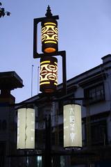 IMG_2793 (Kunicki65) Tags: streetlamps prayerwheels lhasa tibet