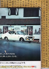 "Japan vintage Japanese advertising circa 1971 for Toyota Corona (?) 1500 / 1700 / 1700 SL - ""Euro Chic"" (moreska) Tags: japan vintage japanese advertising retro oldschool 1971 vehicle car carro voiture 70s coupe white asia toyota domestic 1500 economy france european kana kanji marketing magazines massmedia transportation seventies collectibles archive museum"