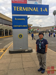 2018 - Venturers Tanzania - Day 15 (28th Vancouver Scout Group) Tags: 28thkitsilanoscoutgroup 28thvancouverscoutgroup jkia nairobi scouts scoutscanada tanzania tanzaniaexpedition2018 venturerscouts venturers goinghome jomokenyattainternationalairport layover kenya ke