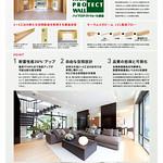戸建住宅・構造システムの写真