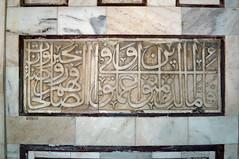 2018-10-26 0614 Indien, Fatehpur Sikri, Jama Masjid-Moschee, Salim-Chishti-Mausoleum, Inschrift (Joachim_Hofmann) Tags: indien uttarpradesh fatehpursikri moschee jamamasjid salimchishtimausoleum inschrift marmor arabisch