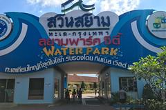 парк-сиам-siam-city-park-bangkok-9346