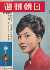 shimaiwashita_weeklyasahi_19641113