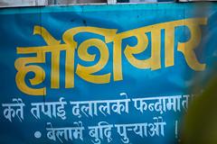 IndiaNepal_20181013_022104 (KSNilsson) Tags: bordercrossing global nepal2018