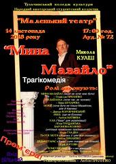 Прем'єра трагікомедії «Мина Мазайло»