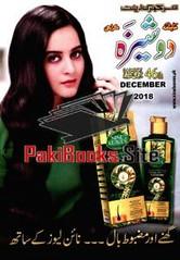Dosheeza Digest December 2018 Free Download (Anas Akram) Tags: digests magazines dosheeza digest