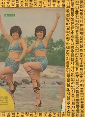 """Seoul Korea vintage Korean pin-up circa 1978 featuring singing duet Butterfly Girls - """"...Like a Butterfly"""" (moreska) Tags: seoul korea vintage korean pinup retro oldschool 1978 posed swimwear midriff pumps beachfront calendargirls duet pop singers entertainment graphics fonts hangul massmedia 1970s culture collectibles archive museum rok asia"""