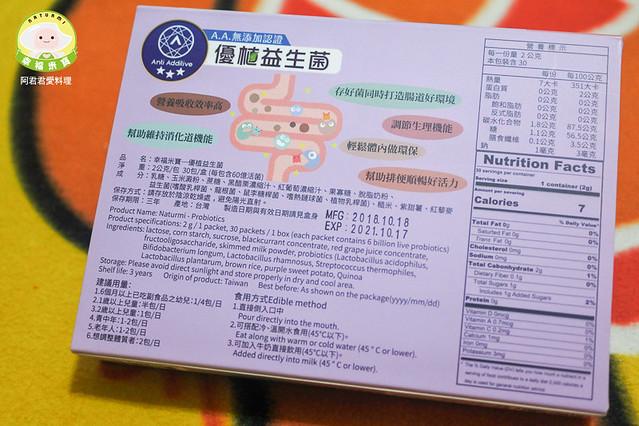Naturmi幸福米寶_06_優植益生菌優植榖豆飲纖維益生菌幫助消化_阿君君愛料理-4230