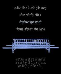 ਹੁਣ ਤਾਂ ਜਾਗ (DaasHarjitSingh) Tags: gurbani quotes waheguru gurdwara wallpaper poster guru granth gobind sggs srigurugranthsahibji sikh sikhism satnaam ਗੁਰਬਾਣੀ ਪੋਸਟਰ ਫੋਟੋਆ ਗੁਰਮੁੱਖੀ ਤਸਵੀਰਾਂ