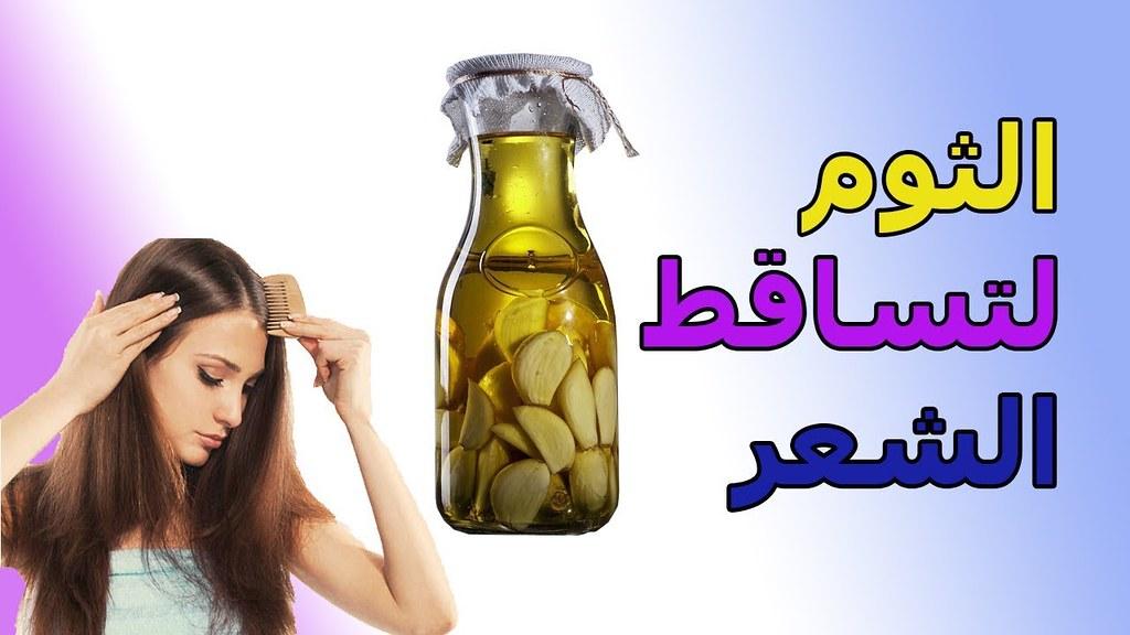 5ac0921de فوائد الثوم للشعر + وصفة الثوم و زيت الزيتون للشعر (se7awjamal) Tags: فوائد