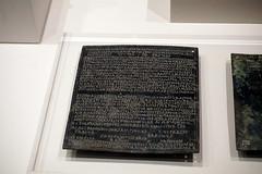 Roman Military Diploma (LJMcK) Tags: nma nationalmuseumofaustralia britishmuseum roman classical ancient