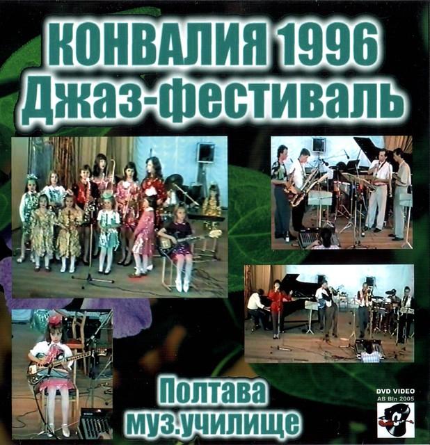 DVD 1996 - Конвалия джаз-фестиваль