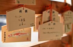 WISHES 願い事 (Sign-Z) Tags: nikon d5 2470mmf28g shrine japan wish hiroshima 神社 絵馬 広島