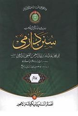Sunan Darmi 01 by Abdullah bin Abdul Rahman Tamimi Al-Darmi Download PDF (urdu-novels) Tags: urdu novels urdunovelsorg sunan darmi 01 by abdullah bin abdul rahman tamimi aldarmi download pdf