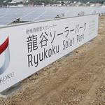地域貢献型ソーラー発電所の写真