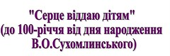 Nazva-vistavki-1 (1)