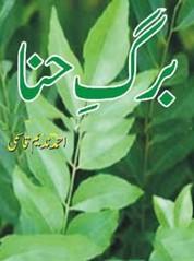 Barg e Hina By Ahmed Nadeem Qasmi Free Download (Anas Akram) Tags: urdu novels pdf ahmed nadeem qasmi barg e hina by
