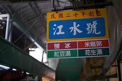 Kern Switar 50mm f/1.8 AR (午後書房) Tags: leica m9 kern switar 50mmf18 ar