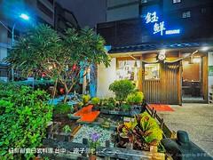 鈺鮮創意日式料理 台中 37 (slan0218) Tags: 鈺鮮創意日式料理 台中 37