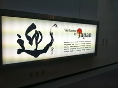 "korea-layover-in-japan-img_1816_14462417267_o_41964859491_o • <a style=""font-size:0.8em;"" href=""http://www.flickr.com/photos/109120354@N07/31239721937/"" target=""_blank"">View on Flickr</a>"