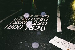 (埃德溫 ourutopia) Tags: film kodak colorplus kodakcolorplus200 kodak200 yashica t2 t3 t4 t5 filmphotography analog analogphotography road crossroads crosswalk rain raindrops night blackandwhite sign words numbers フィルム
