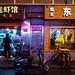 Shanghai life #9 [Explored]