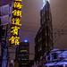 Shanghai #15 - A taste of Mordor
